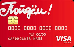 Кредитная карта банка Пойдем