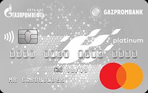 Кредитная карта Автодрайв Газпромбанк