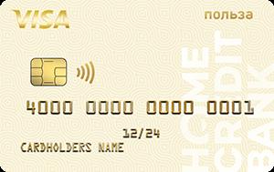 Кредитная карта Польза Хоум Кредит Банк