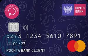 Кредитная карта Вездедоход Почта Банк