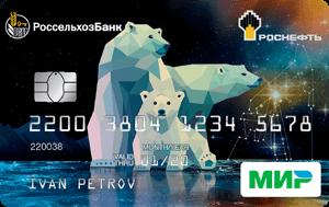 Кредитная карта Роснефть Россельхозбанк
