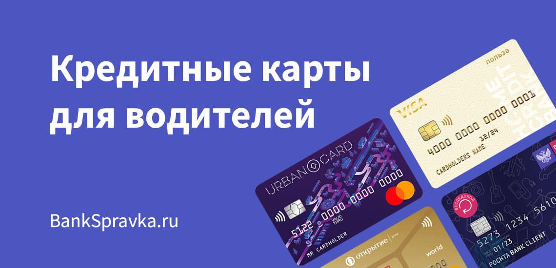 Кредитные карты для автомобилистов