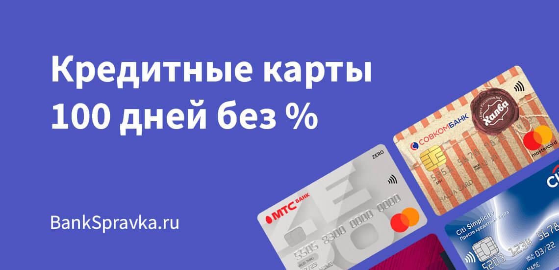 Кредитные карты 100 дней без процентов