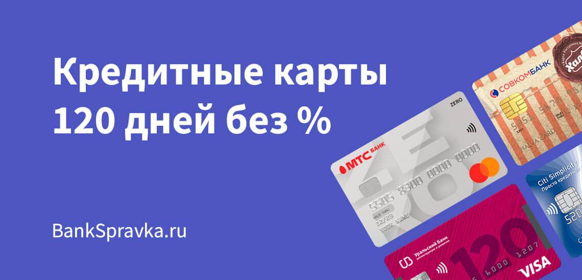 Кредитные карты 120 дней без процентов