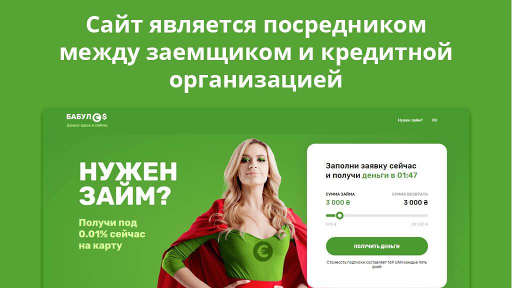 Сайт является посредником между заемщиком и кредитной организацией