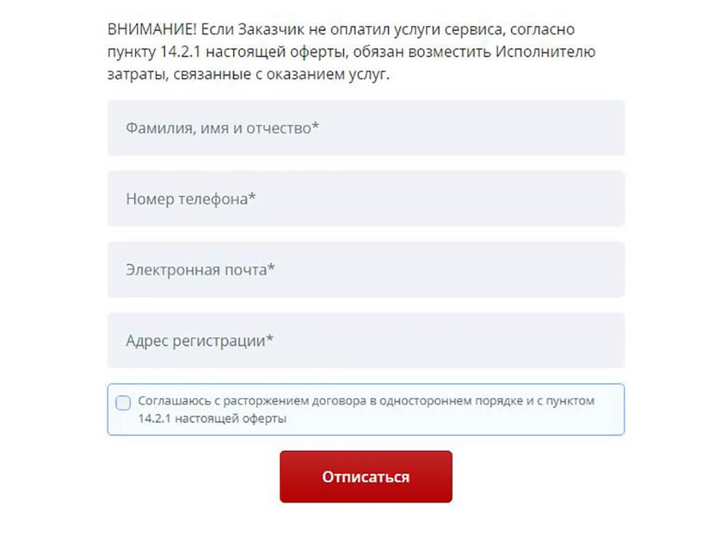 Укажите в заявке те же данные, что и в анкете при регистрации