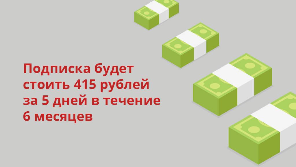 Подписка будет стоить 415 рублей за 5 дней в течение 6 месяцев