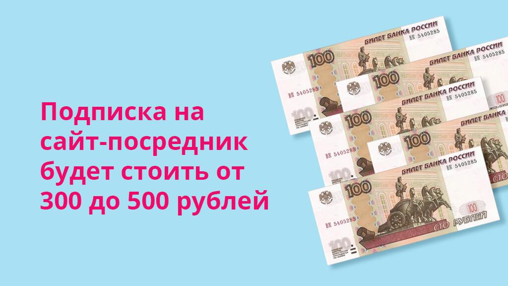 Подписка на сайт-посредник будет стоить от 300 до 500 рублей