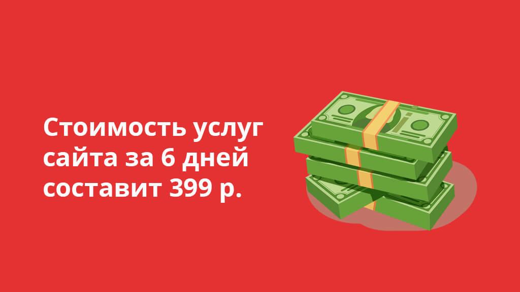 Стоимость услуг сайта за 6 дней составит 399 рублей