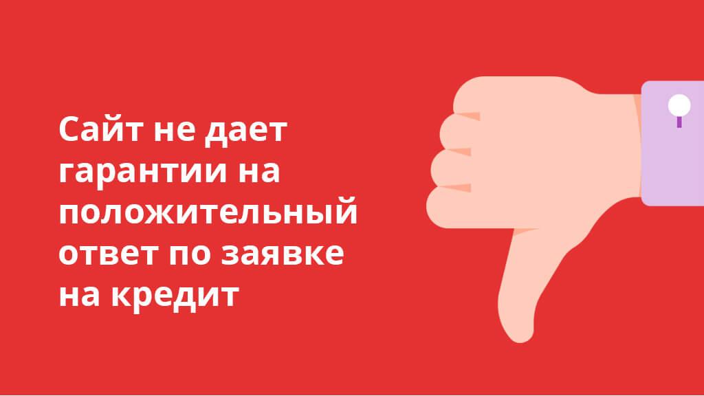Сайт не дает гарантии на положительный ответ по заявке на кредит