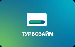 Займ Турбозайм