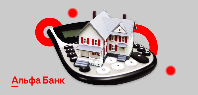 Ипотека Альфа-Банк - калькулятор и условия в 2021 году