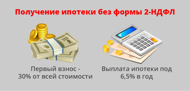 Получение ипотеки без справки о доходах подразумевает 30-ти процентный первый взнос и выплату денег под 6,5% в год
