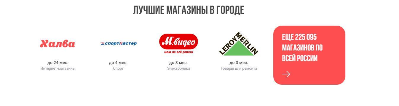 Магазины-партнеры Халвы