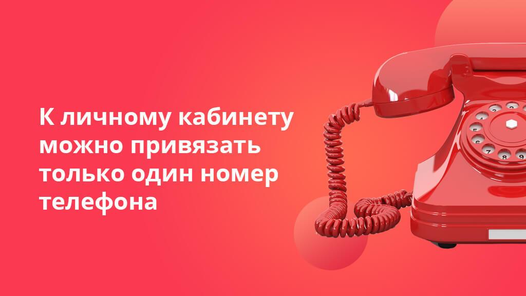К личному кабинету можно привязать только один номер телефона