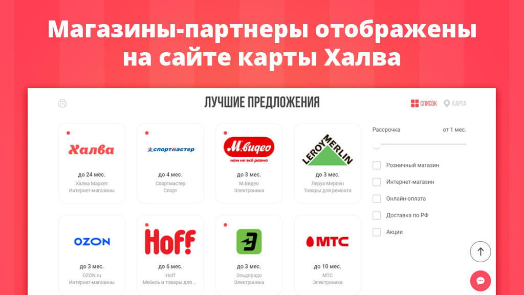 Магазины-партнеры отображены на сайте карты Халва