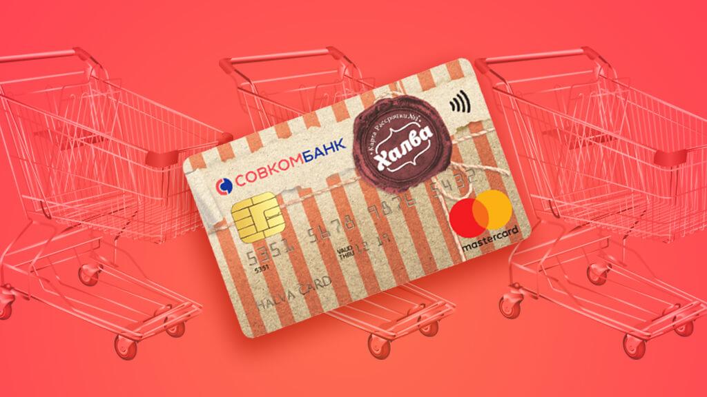 Карта Халва - в каких магазинах можно расплачиваться