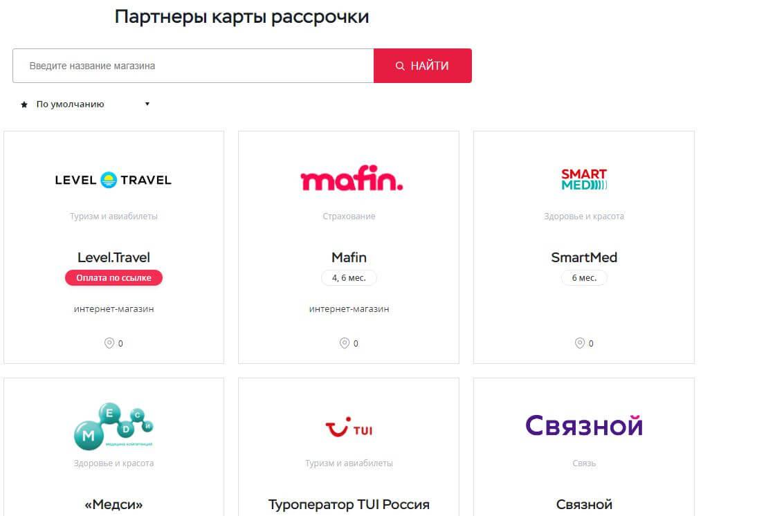 Магазины-партнеры карты Свобода