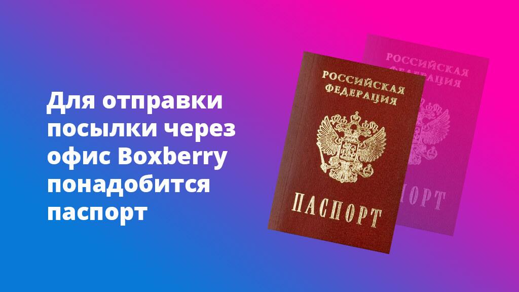 Для отправки посылки через офис Boxberry понадобится паспорт
