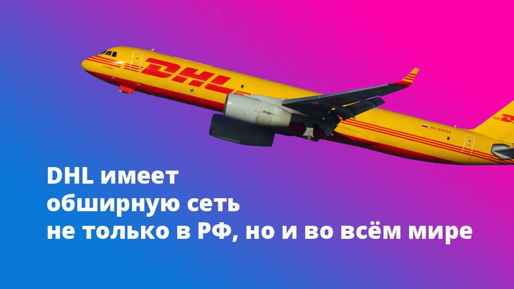 DHL имеет обширную сеть не только в РФ, но и во всём мире