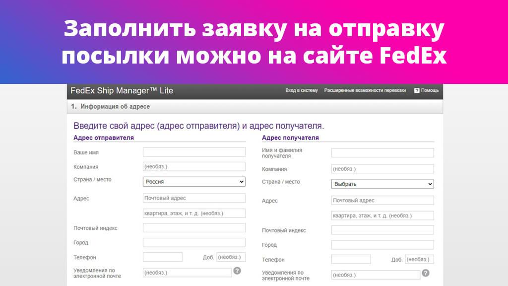 Заполнить заявку на отправку посылки можно на сайте FedEx