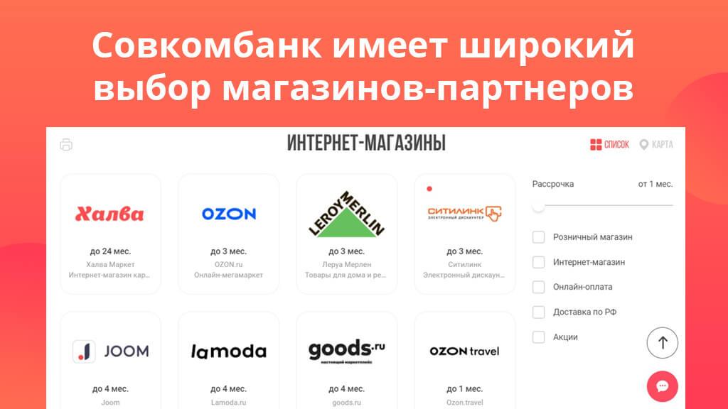 Совкомбанк имеет широкий выбор магазинов-партнеров