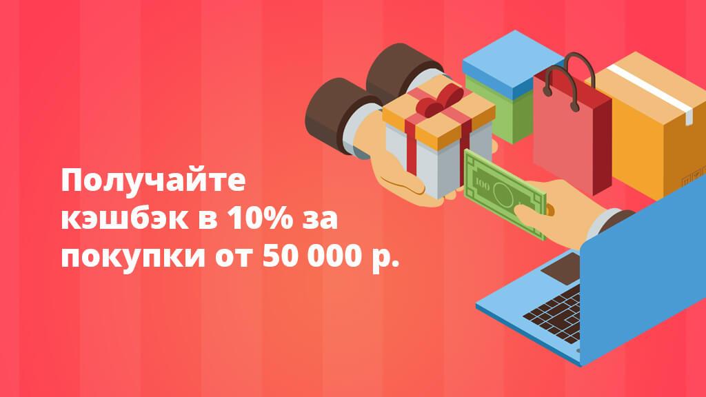 Получайте кэшбэк в 10% за покупки от 50 000 рублей