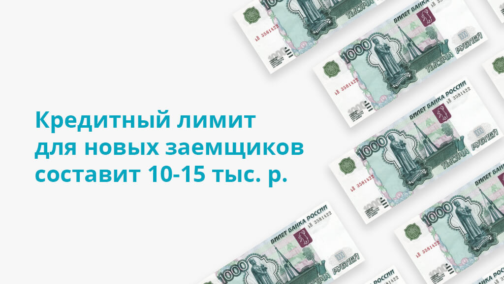 Кредитный лимит для новых заемщиков составит 10-15 тыс. р.