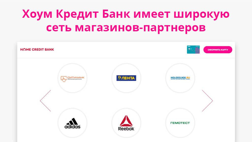 Хоум Кредит Банк имеет широкую сеть магазинов-партнеров