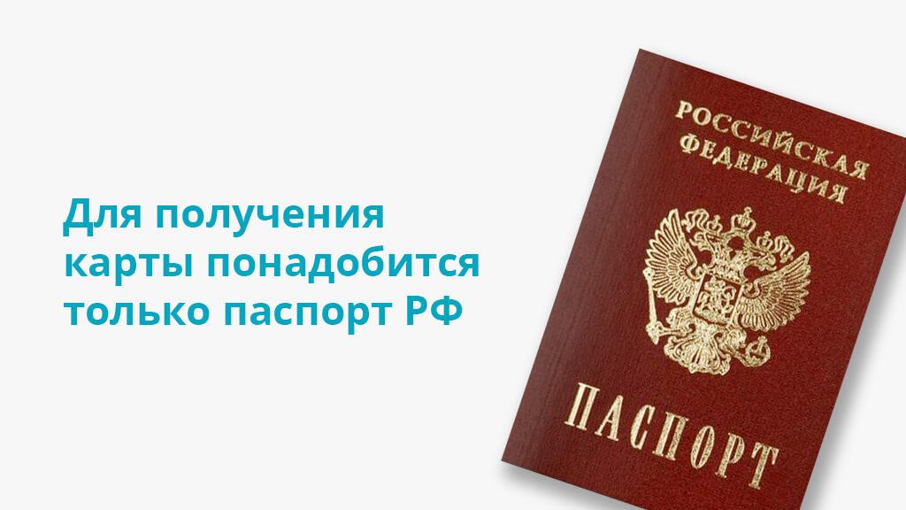 Для получения карты понадобится только паспорт РФ