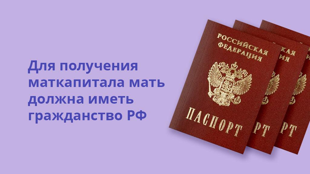 Для получения маткапитала мать должна иметь гражданство РФ