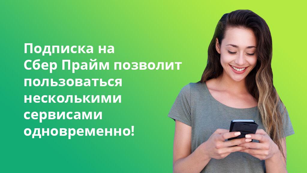 Подписка на Сбер Прайм позволит пользоваться несколькими сервисами одновременно