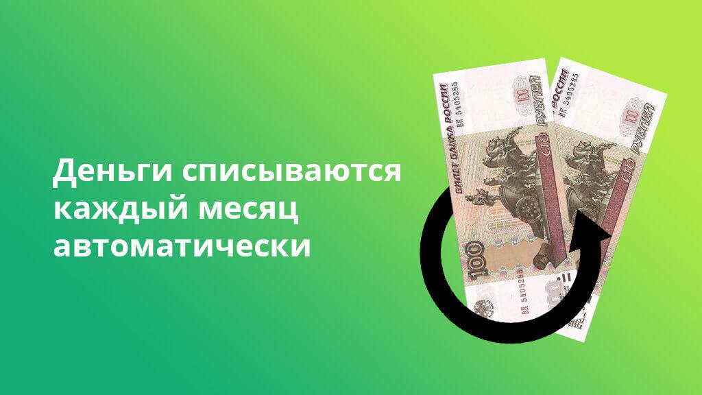 Деньги списываются каждый месяц автоматически