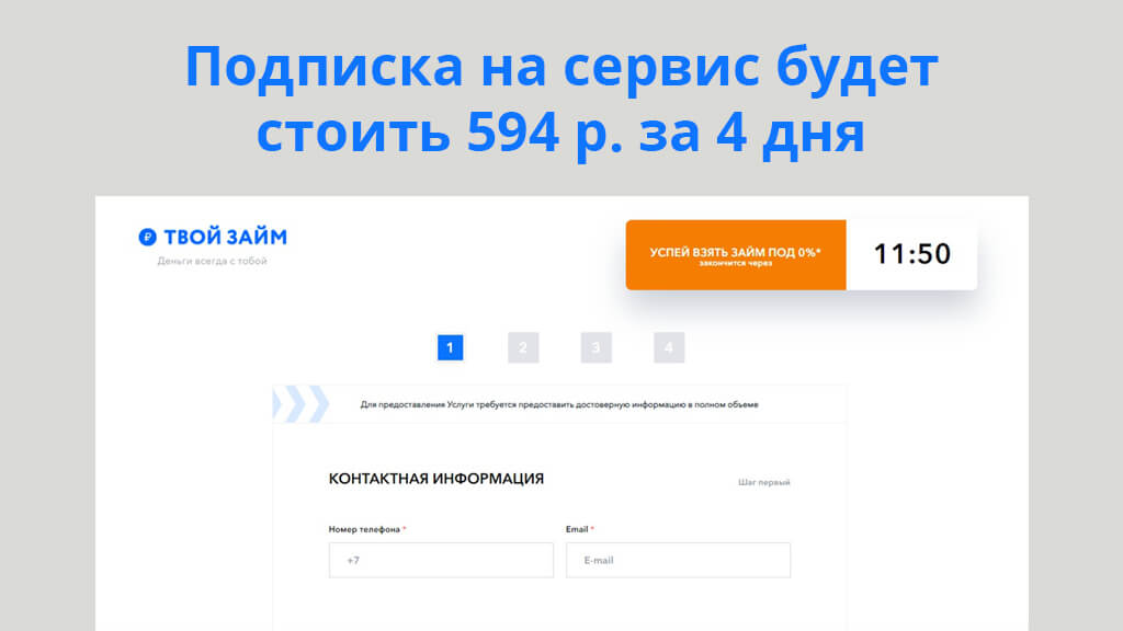 Подписка на сервис будет стоить 594 р. за 4 дня