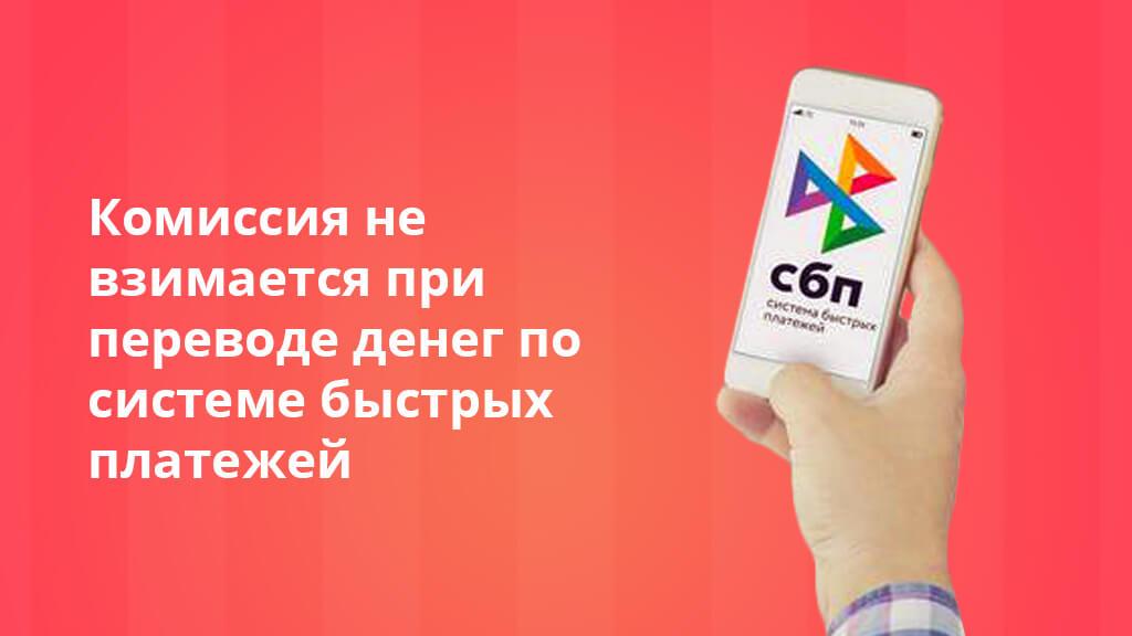 Комиссия взимается при переводе денег по системе быстрых платежей