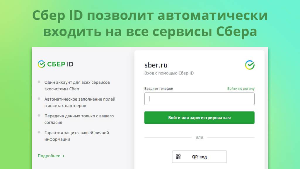 Сбер ID позволит автоматически входить на все сервисы Сбера и его партнеров