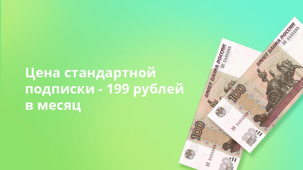 Цена стандартной подписки - 199 рублей в месяц