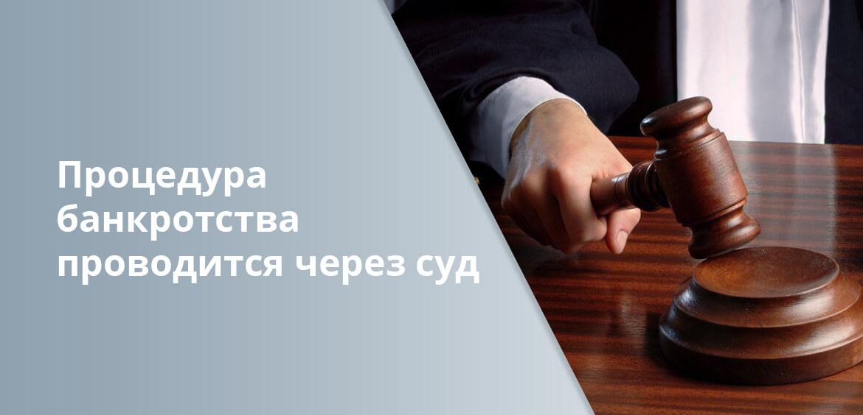 Процедура банкротства проводится через суд