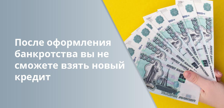 После оформления банкротства вы не сможете взять новый кредит в ближайшее время