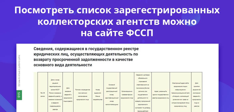 Посмотреть список зарегистрированных коллекторских агентств можно на сайте ФССП