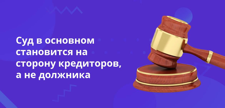Суд в основном становится на сторону кредиторов, а не должника