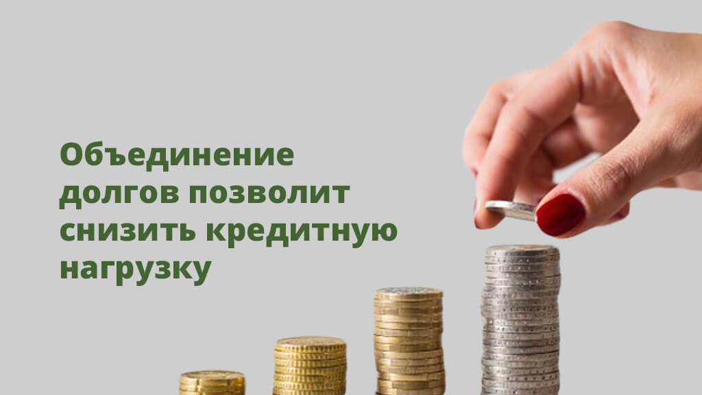 Объединение долгов позволит снизить кредитную нагрузку