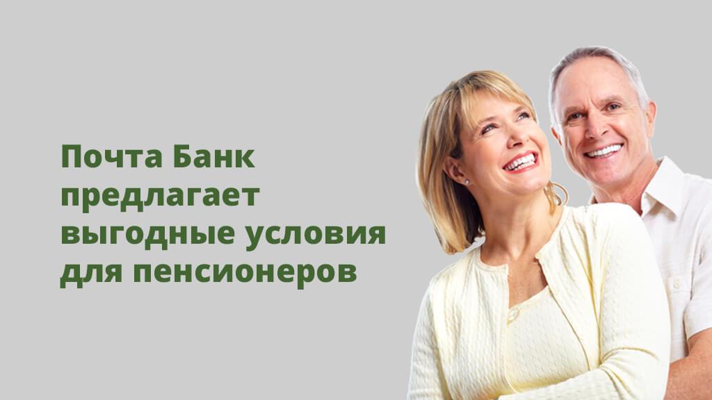 Почта Банк предлагает выгодные условия для пенсионеров