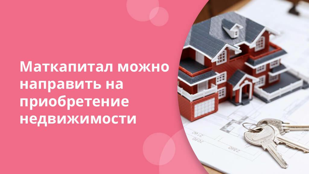 Маткапитал можно направить на приобретение недвижимости