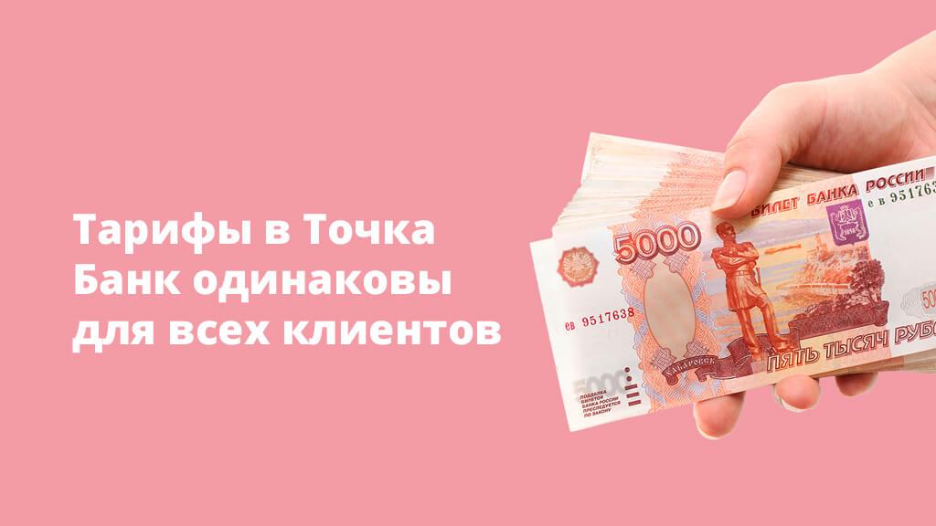 Тарифы в Точка Банк одинаковы для всех клиентов
