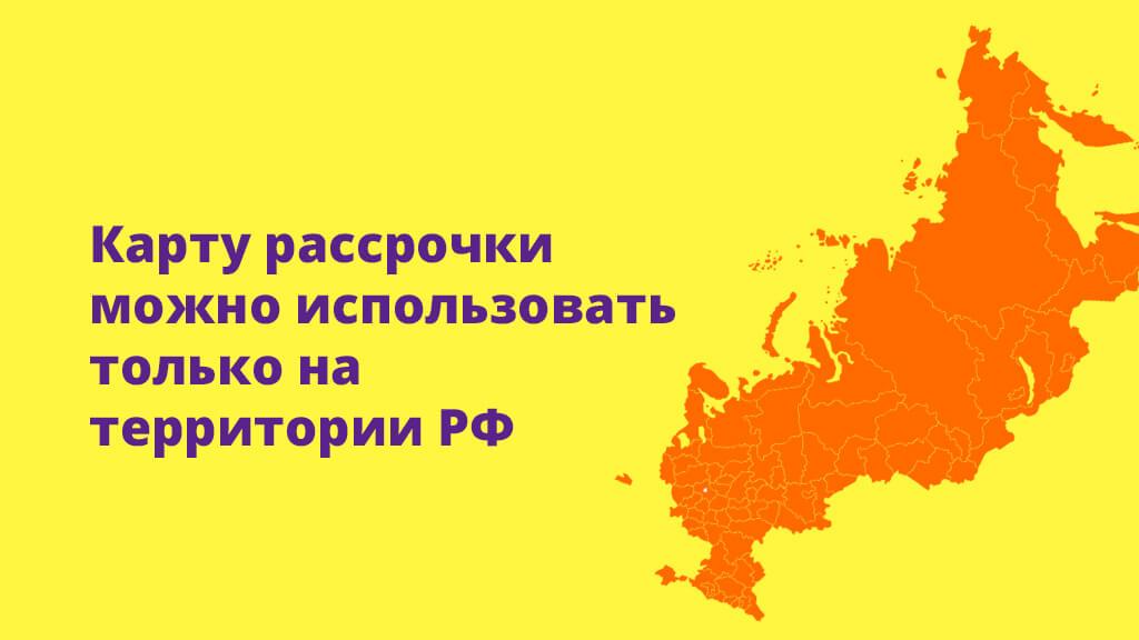 Карту рассрочки можно использовать только на территории РФ