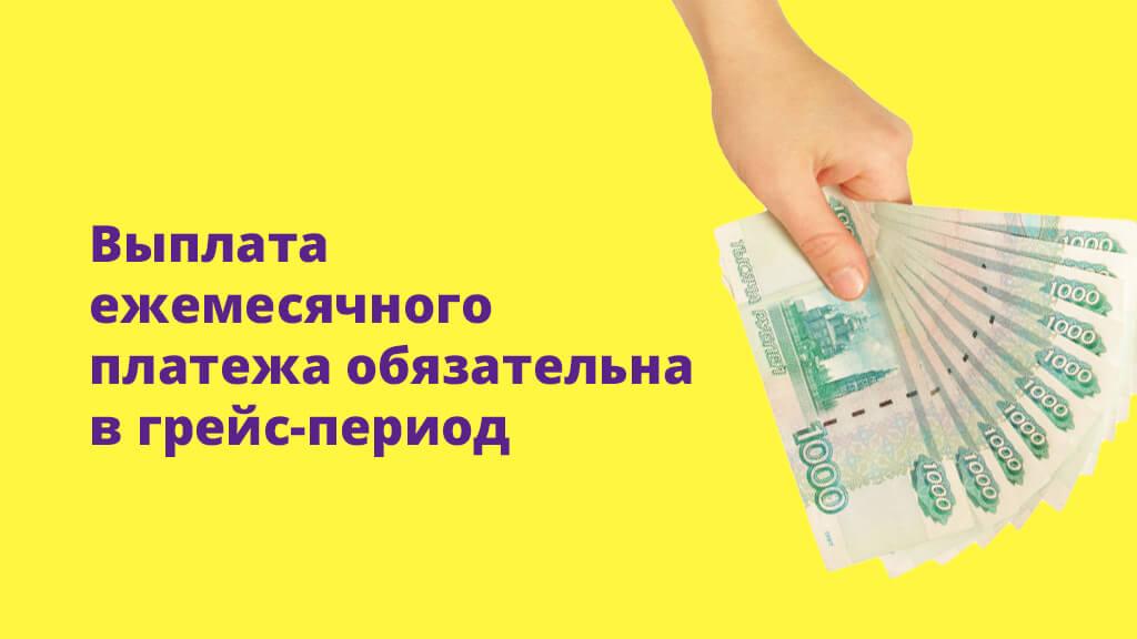 Выплата ежемесячного платежа обязательна в грейс-период