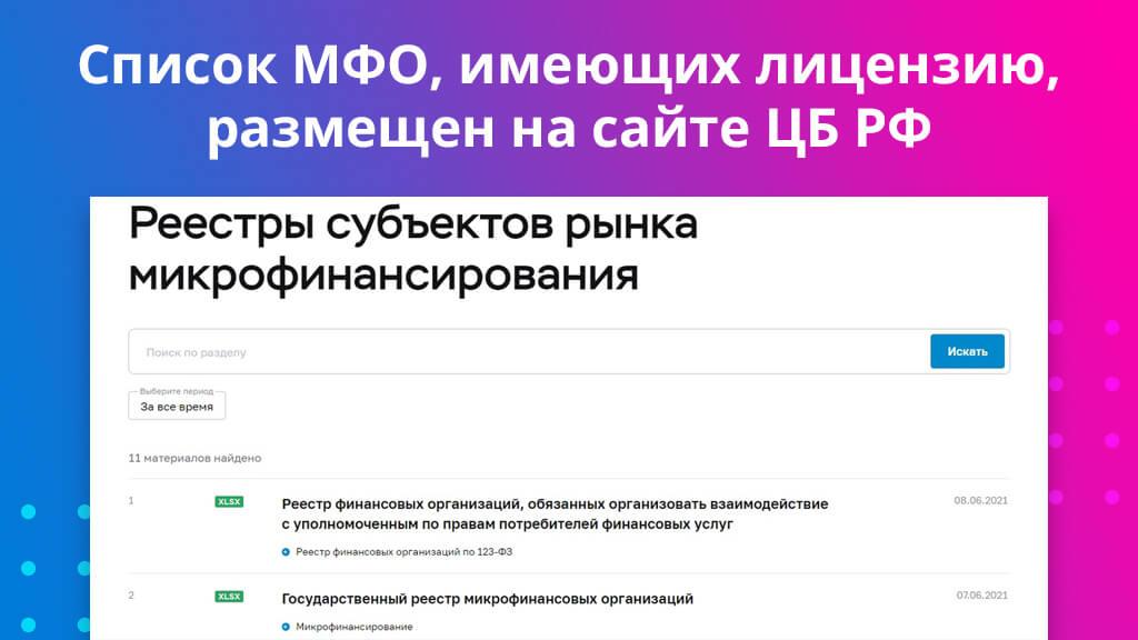 Список МФО, имеющих лицензию, размещен на сайте ЦБ РФ