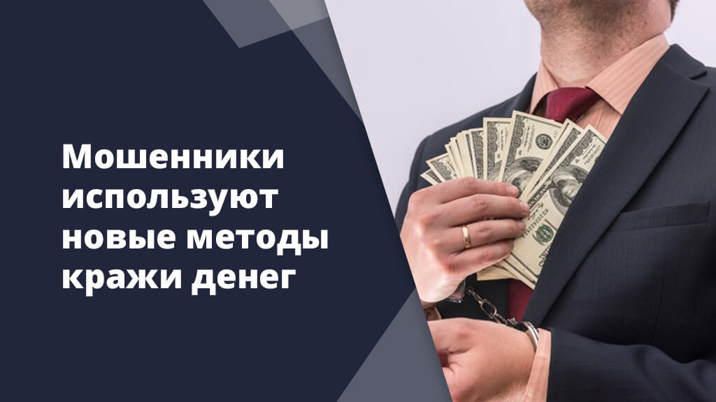Мошенники используют новые методы кражи денег