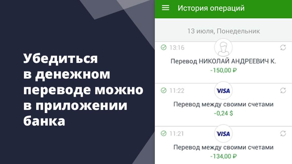Убедиться в денежном переводе можно в приложении банка